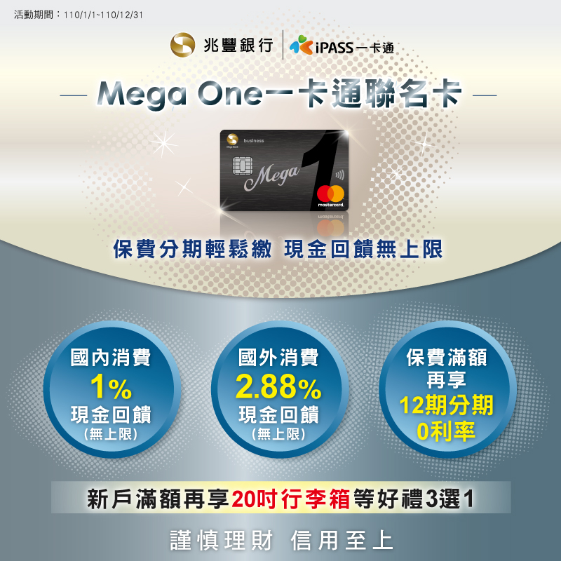 【兆豐 Mega One】保費分期輕鬆繳,現金回饋無上限!