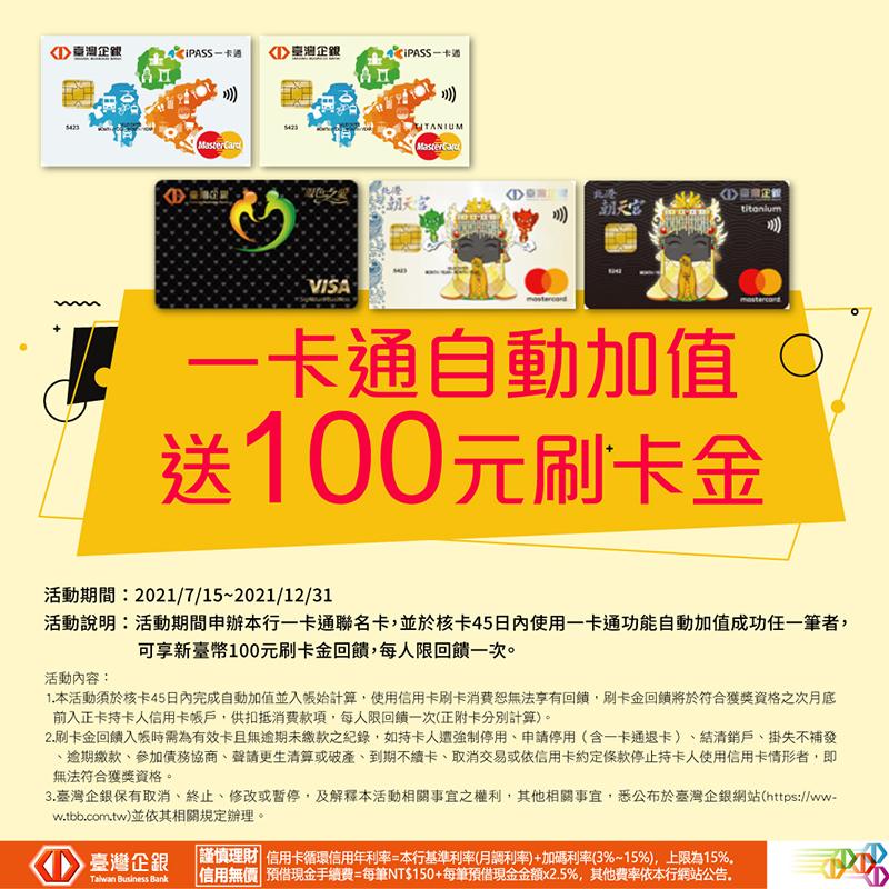 【臺企銀一卡通聯名卡】一卡通自動加值送 100 元刷卡金!