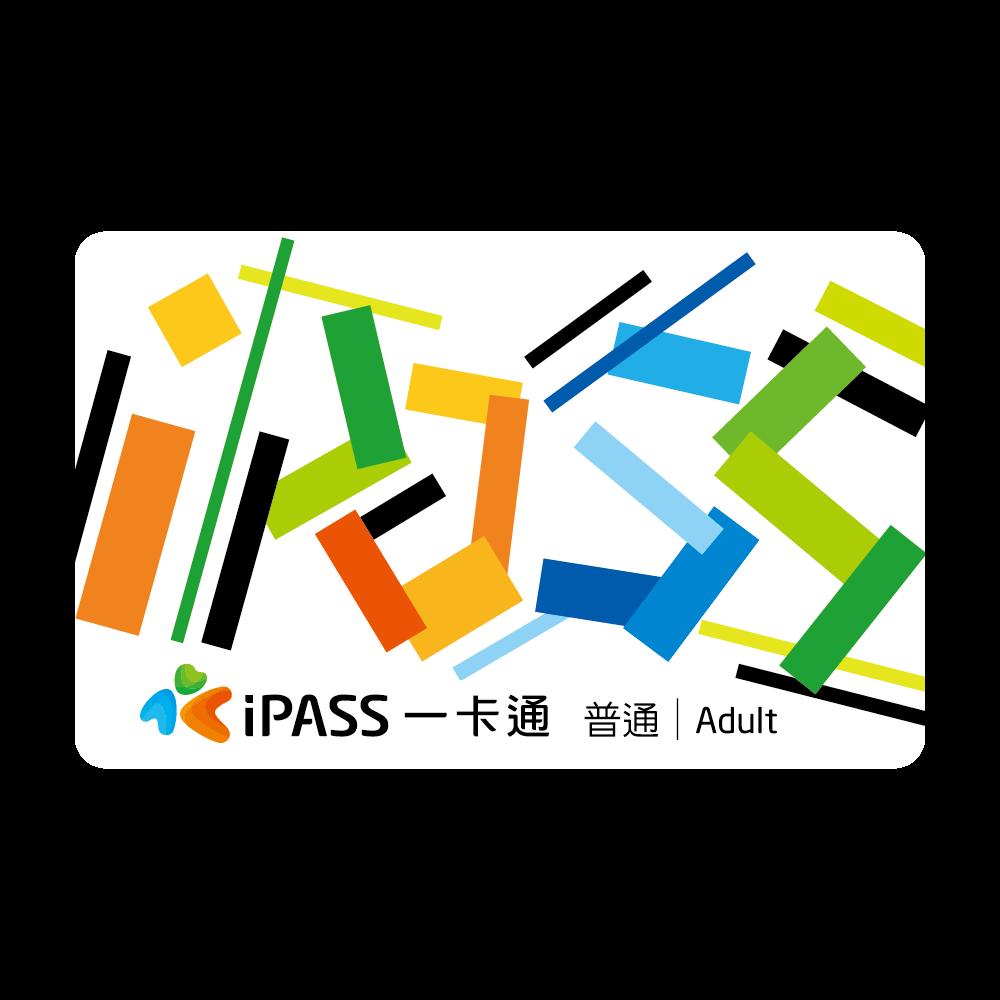 iPASS Card - Standard Adult