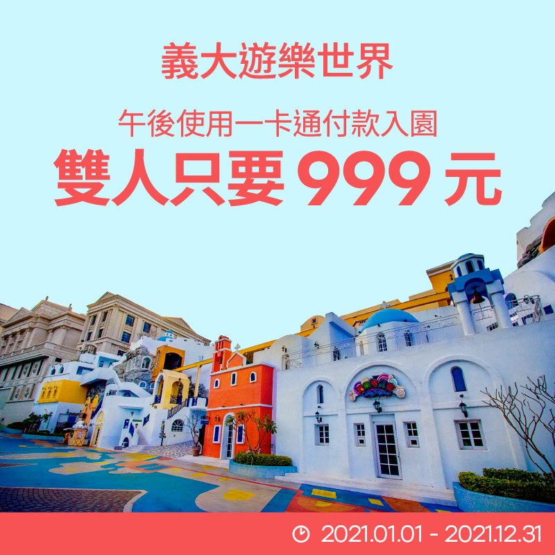 【義大遊樂世界】午後雙人只要 999 元!