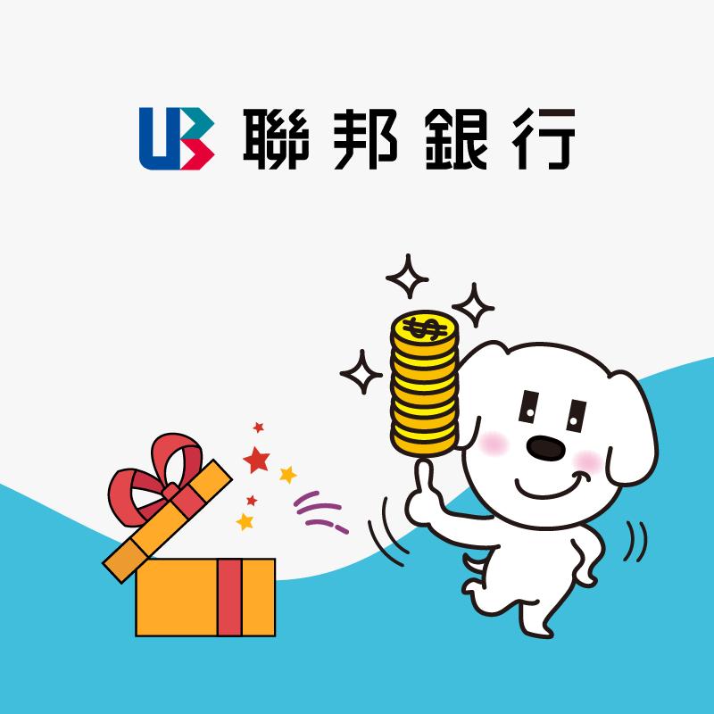 【聯邦銀行】透過 LINE Pay Money 線上開戶 New New Bank,享首次連結禮 100 元回饋