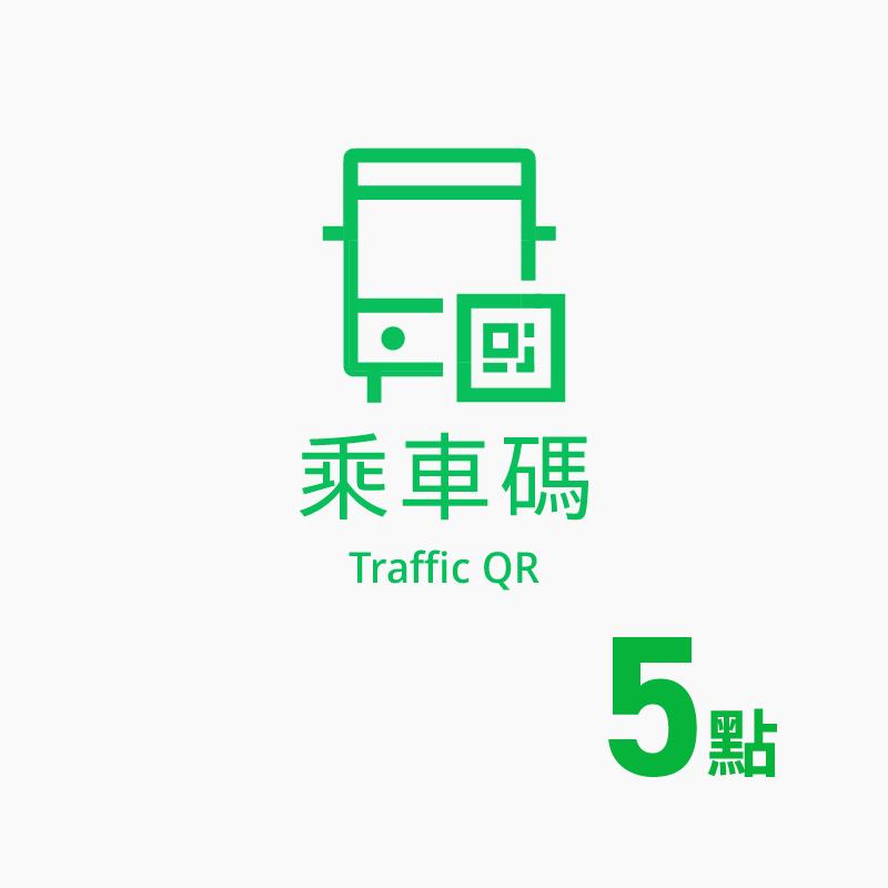 【乘車碼搭指定公車、渡輪】每趟送 5 點!