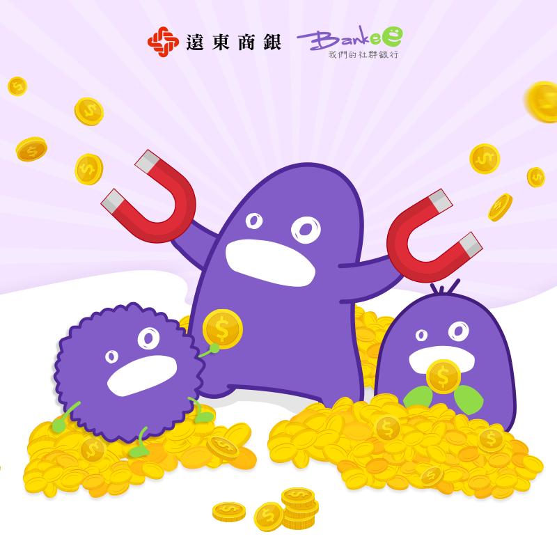 【遠東商銀】Bankee 新戶獨享 LINE Pay Money 儲值金回饋最高 25%