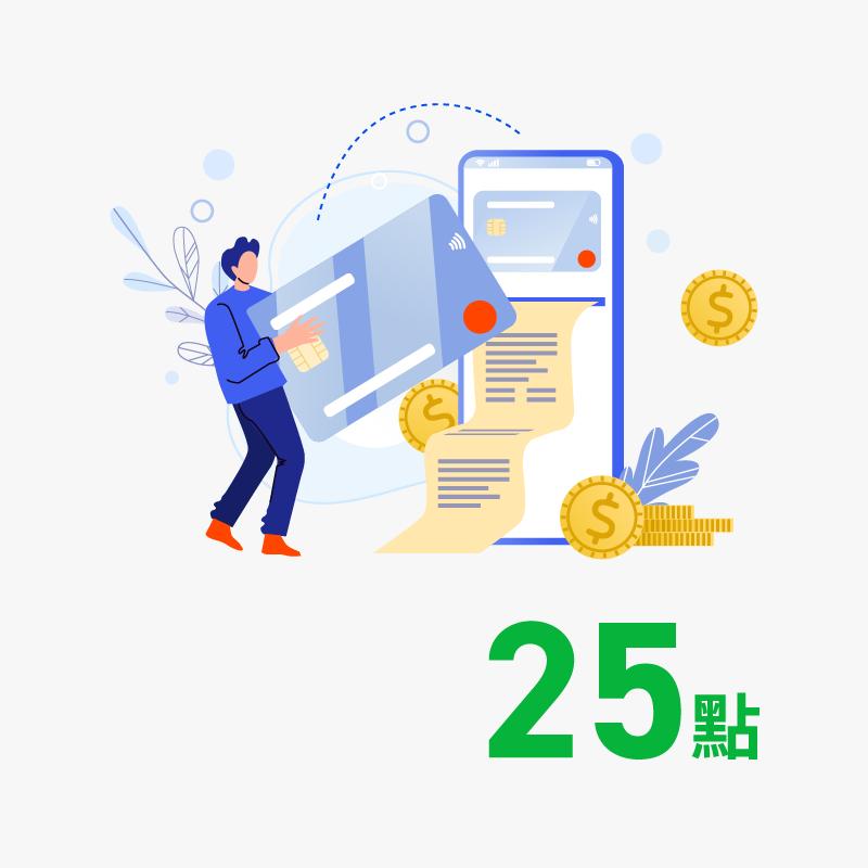 【繳聯邦 / 新光信用卡費】LINE Pay Money 當月消費任一筆,繳費享 25 點回饋
