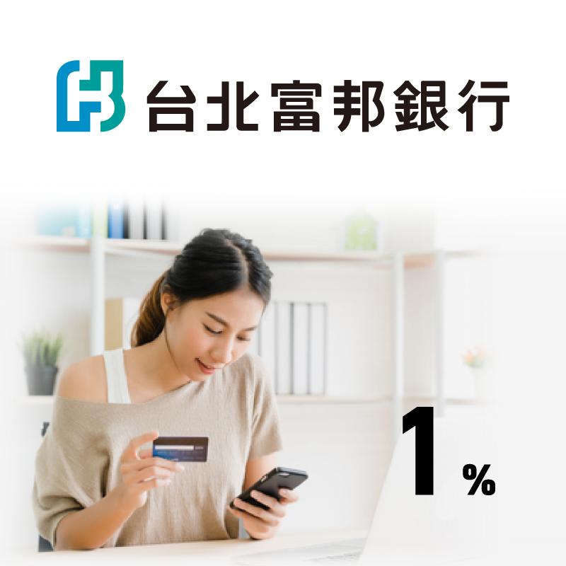 【繳台北富邦信用卡費】LINE Pay Money 首次連結北富銀數位存款帳戶,繳卡費享 1% 回饋!
