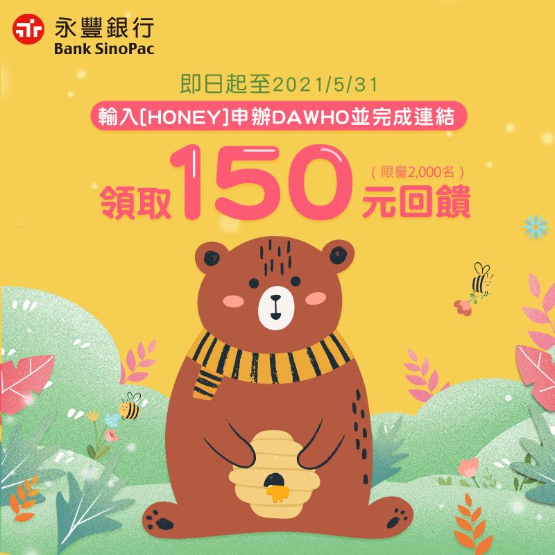 【永豐銀行】輸入 HONEY 申辦 DAWHO 並完成連結 LINE Pay Money,回饋 150 元!