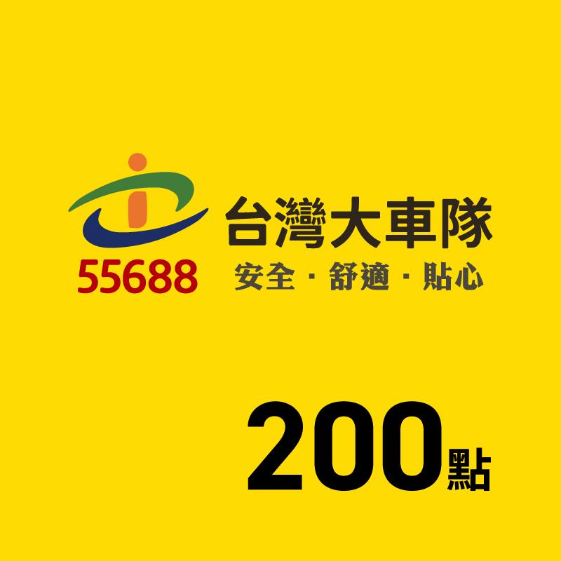【台灣大車隊】使用 LINE Pay 搭乘台灣大車隊,趟趟贈紅包,最高可得 200 點!