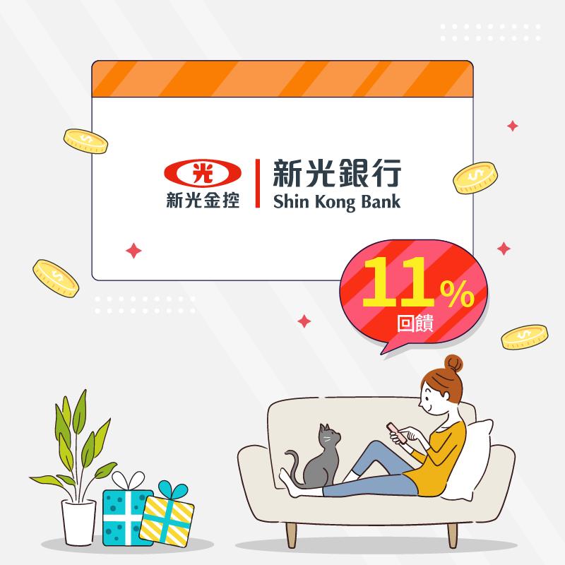 【新光銀行】OU 數位帳戶首次連結 LINE Pay Money,生活繳費最高享 11% 回饋!
