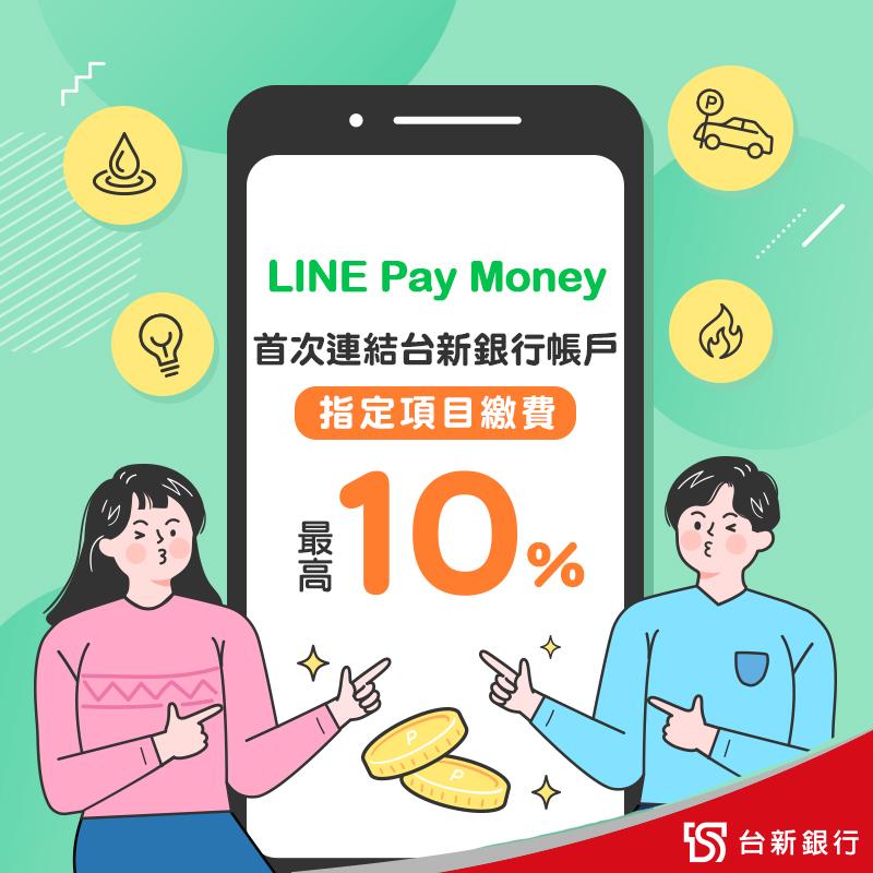 【台新銀行】台新帳戶(含 Richart)首次連結 LINE Pay Money 指定項目繳費最高 10% 回饋!