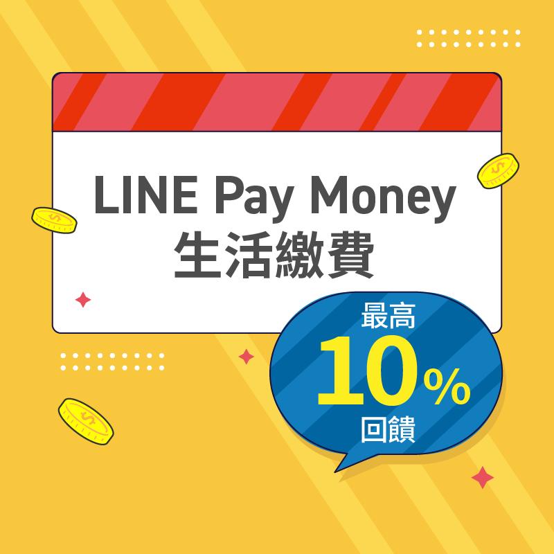 【生活繳費】達成指定條件並連結指定銀行帳戶,指定項目繳費最高享 10% 回饋!