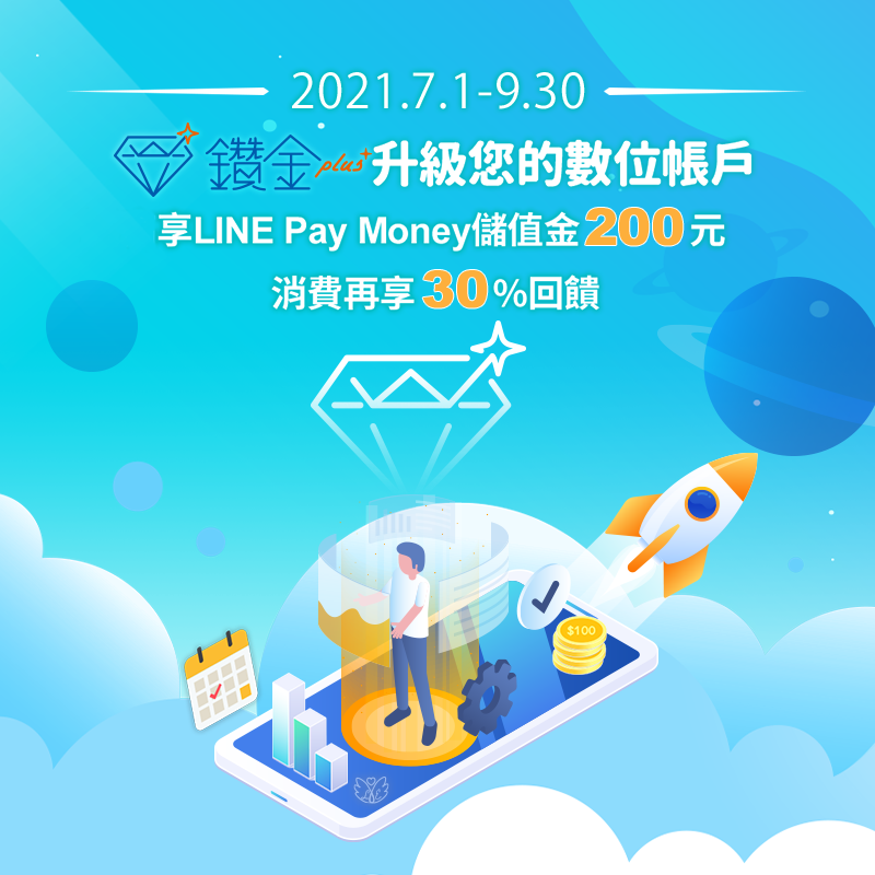 【元大銀行】完成任務最高可享 200 元回饋,使用 LINE Pay Money 消費最高再享 30% 儲值金回饋!