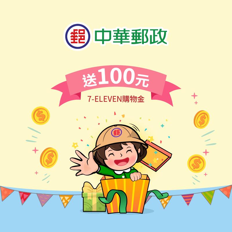 LINE Pay Money 首次連結郵局帳戶,消費任一筆享【7-ELEVEN 100 元購物金】回饋