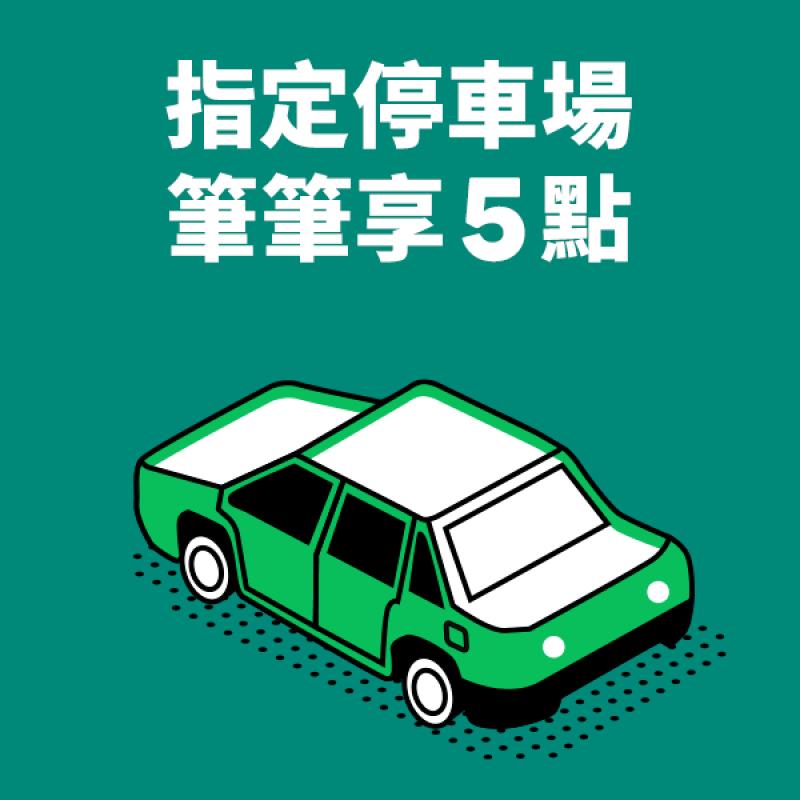 【指定停車場繳費】使用 LINE Pay 付款,筆筆享 LINE POINTS 5 點回饋!