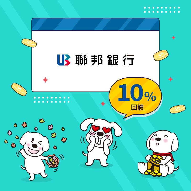 【聯邦銀行】New New Bank 數位帳戶連結 LINE Pay Money,生活繳費最高享 10% 回饋