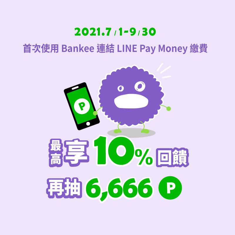 【遠東商銀】Bankee 首次連結 LINE Pay Money 生活繳費享最高 10% 回饋,再抽 LINE POINTS 6,666 點