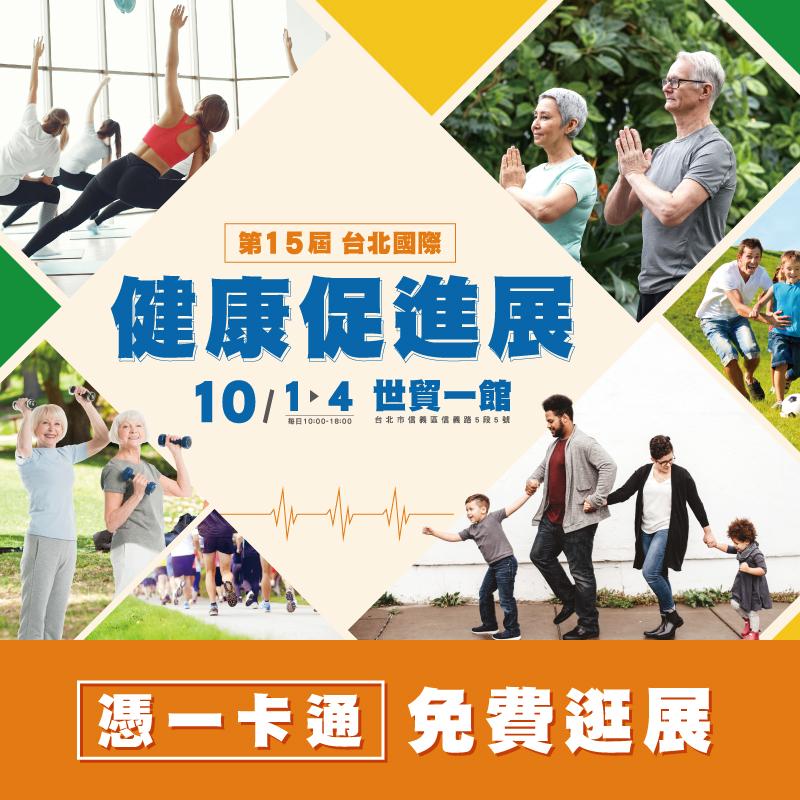 【2021 台北國際健康促進展】持一卡通免費入場參觀!