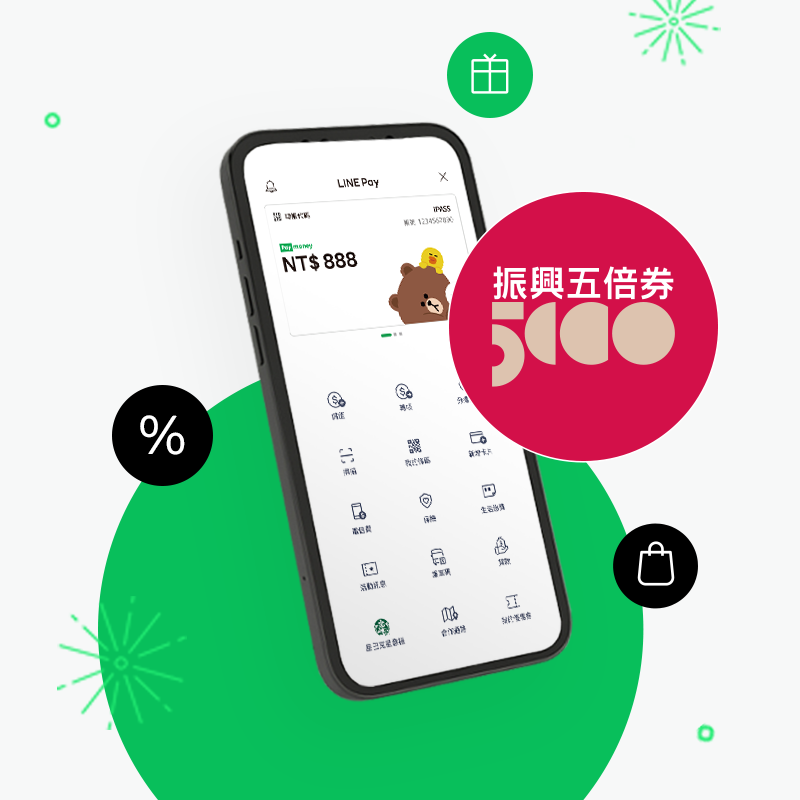 【LINE Pay Money×振興五倍券】錢包振興大禮包,好禮太多獎不完!