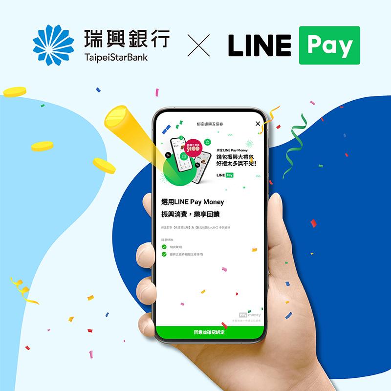 【瑞興銀行】連結且儲值滿額樂享 100 元回饋