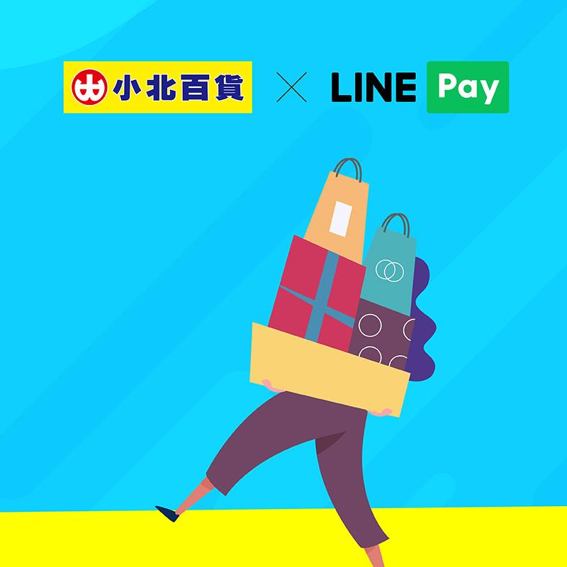 【小北百貨】振興五倍券綁定 LINE Pay Money,消費樂享 8% 點數回饋!