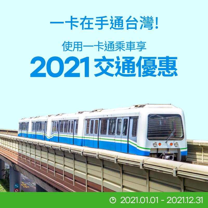 【2021 交通優惠】一卡通搭交通,優惠一路通!