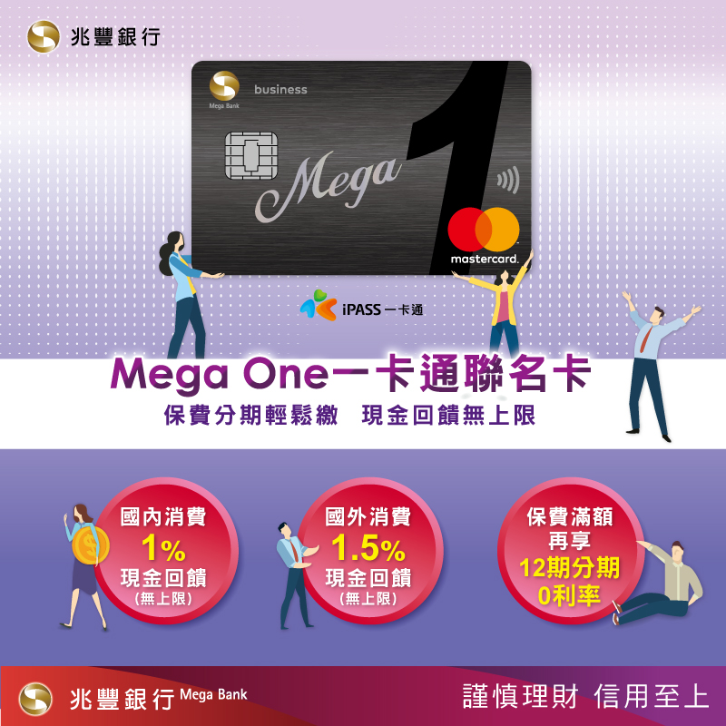 Mega One 一卡通聯名卡 保費分期輕鬆繳 現金回饋無上限