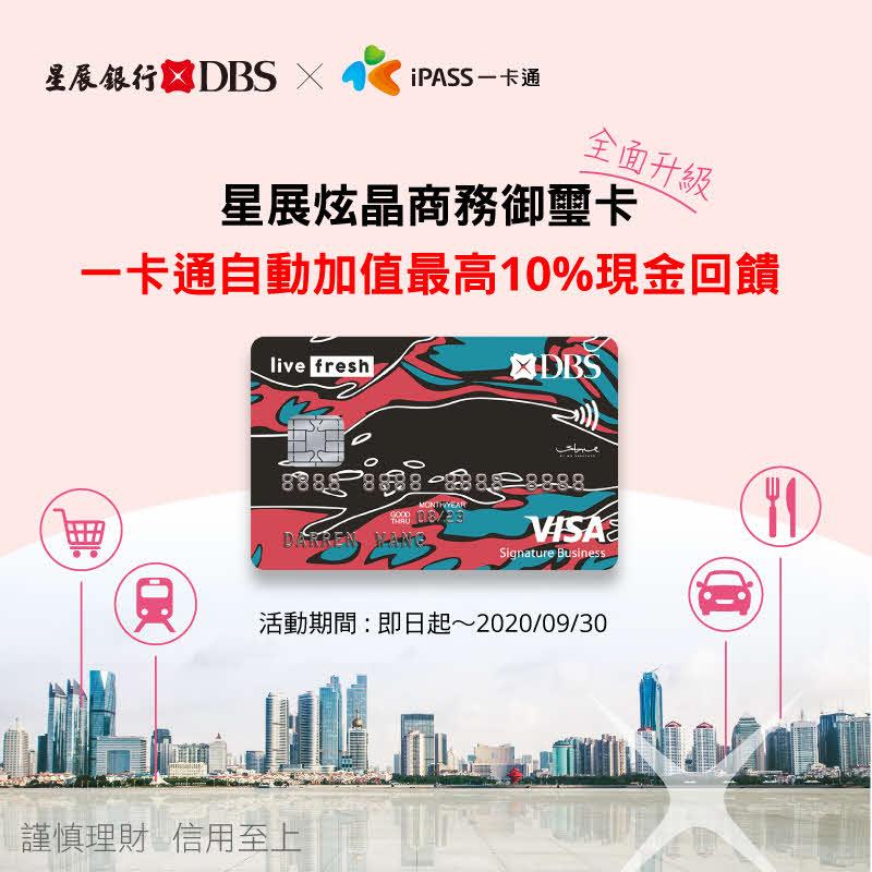 星展炫晶商務御璽卡 自動加值最高 10% 現金回饋