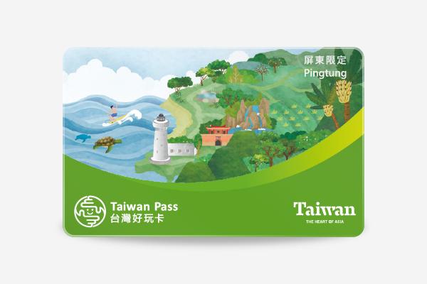台灣好玩卡