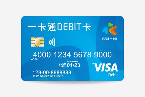 一卡通簽帳金融卡