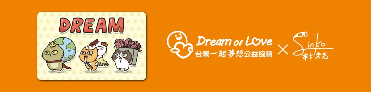 夠麻吉GOMAJI×辛卡米克:一起夢想-有愛有夢一起出發圓夢計畫