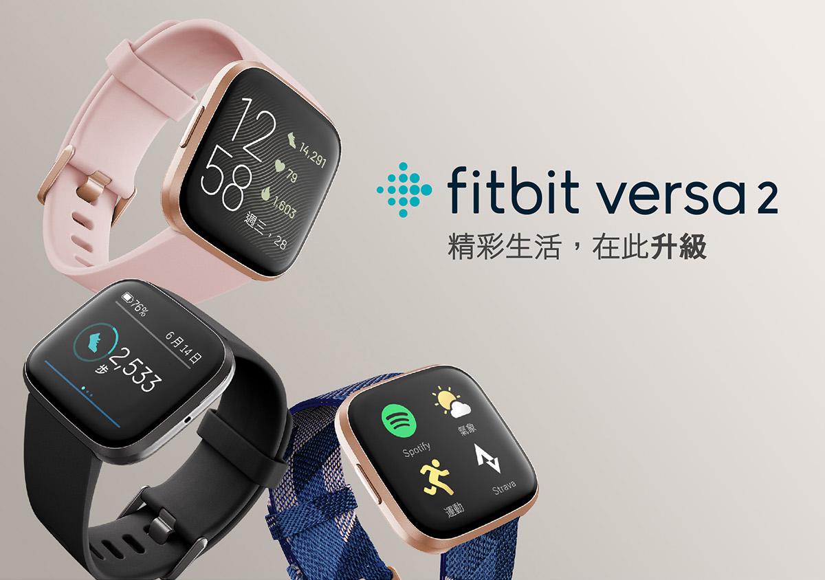 Fitbit Versa 2 Banner