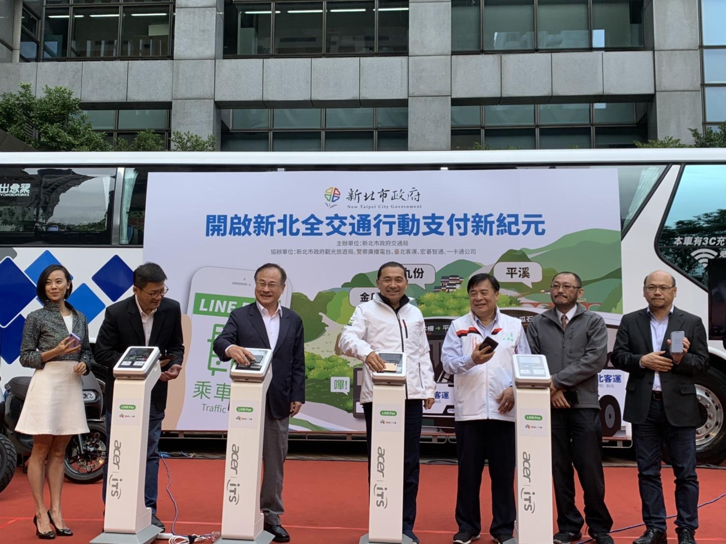 一同宣布新北市兩條重要臺北客運觀光路線率先啟用LINE Pay掃碼搭車功能