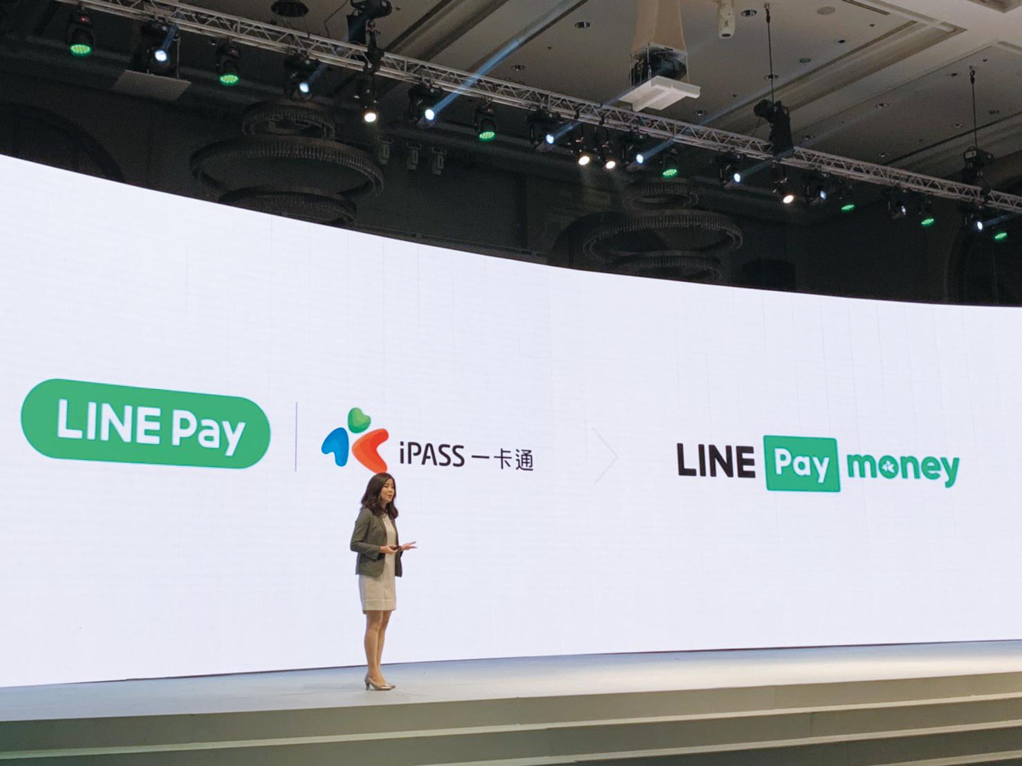 LINE Pay品牌新氣象 全新App服務體驗再升級