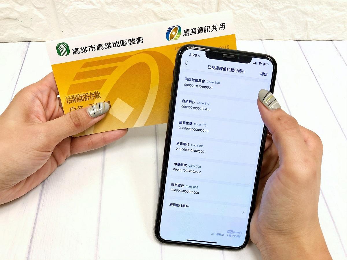12月23日起LINE Pay Money開通農漁會儲值服務