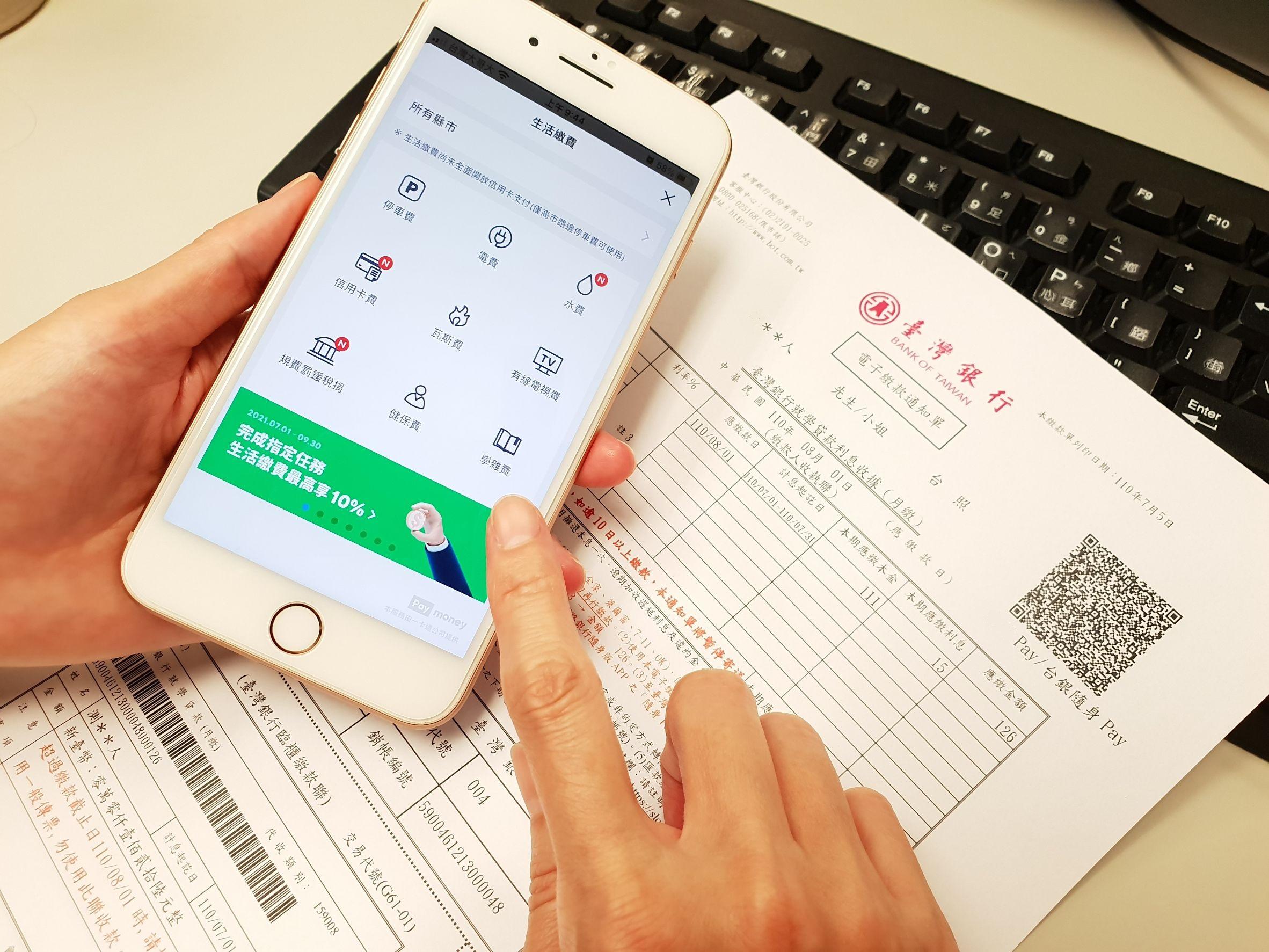 圖1_LINE Pay Money增學貸繳費 指定條件生活繳費最高10%回饋