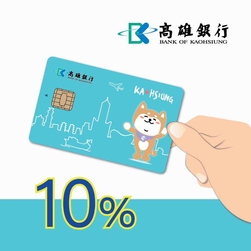 指定通路持高雄銀行一卡通金融卡,便利生活 10% 回饋送