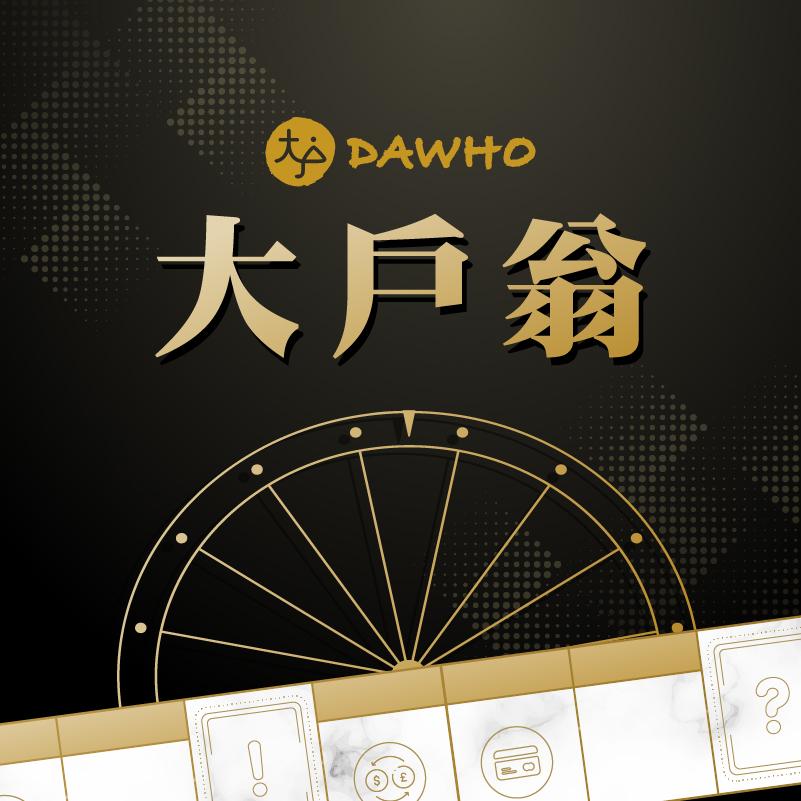 【永豐銀行】LINE Pay Money連結DAWHO輕鬆變身大戶翁