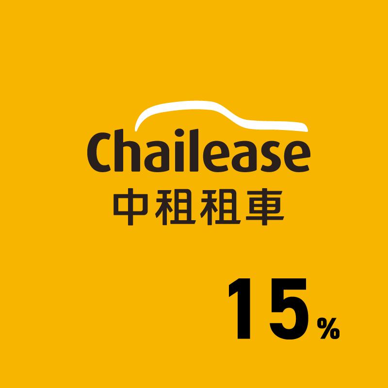 【中租租車】租車用 LINE Pay 最高享 LINE POINTS 15% 回饋!